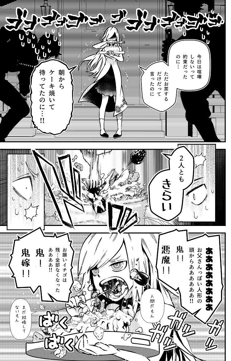 鬼にオニヨメ3-1