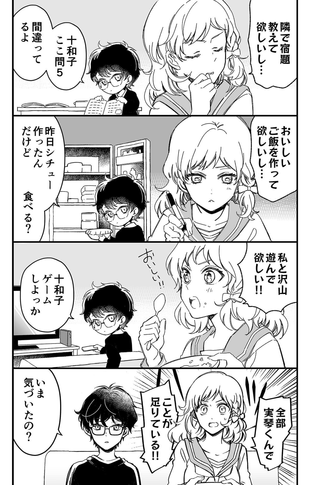 トナリのイケショタくん1-4