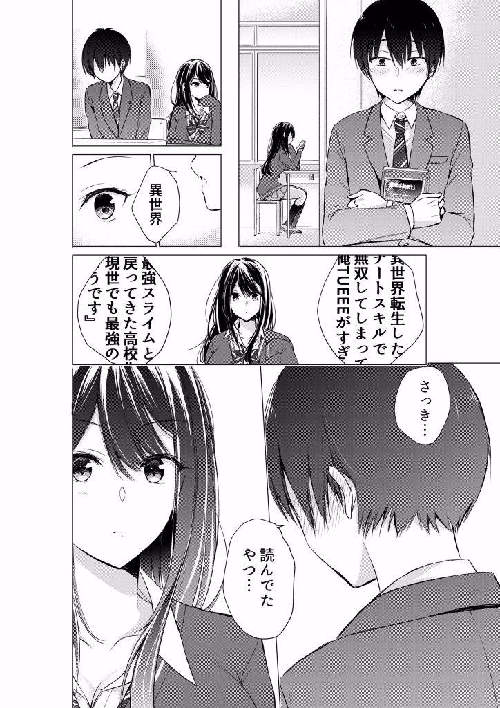 後藤さんは振り向かせたい!3(4)