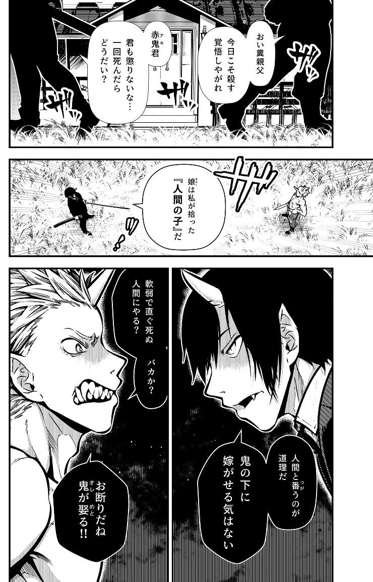 鬼にオニヨメ1-2