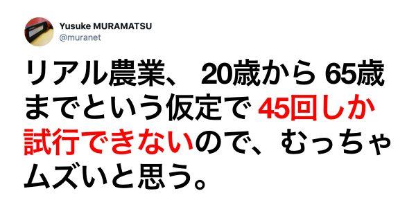 2020年、日本人が「農家のすごさ」を再認識しはじめてる件 7選