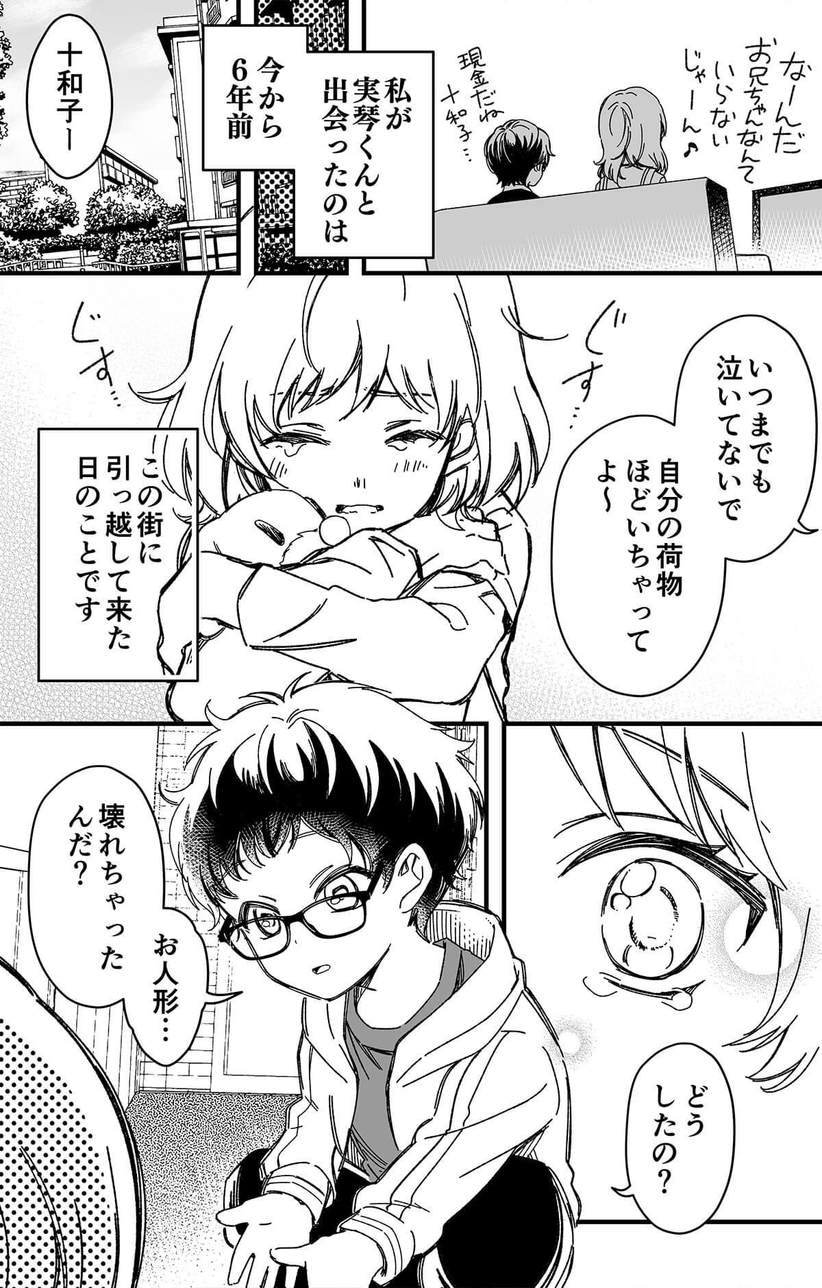 トナリのイケショタくん2-1