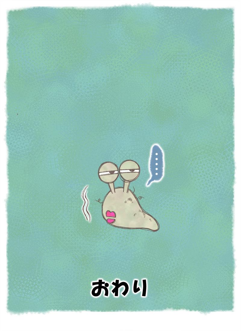一本道(end)