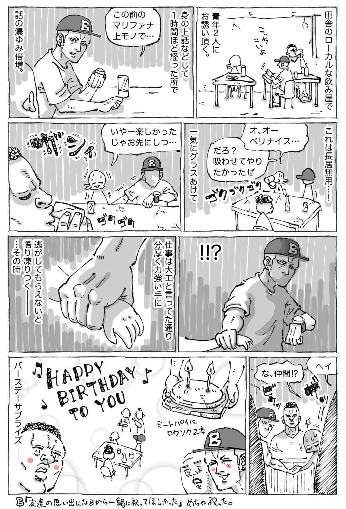 五箇野人01