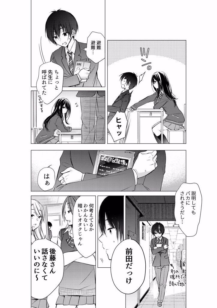後藤さんは振り向かせたい!3(2)
