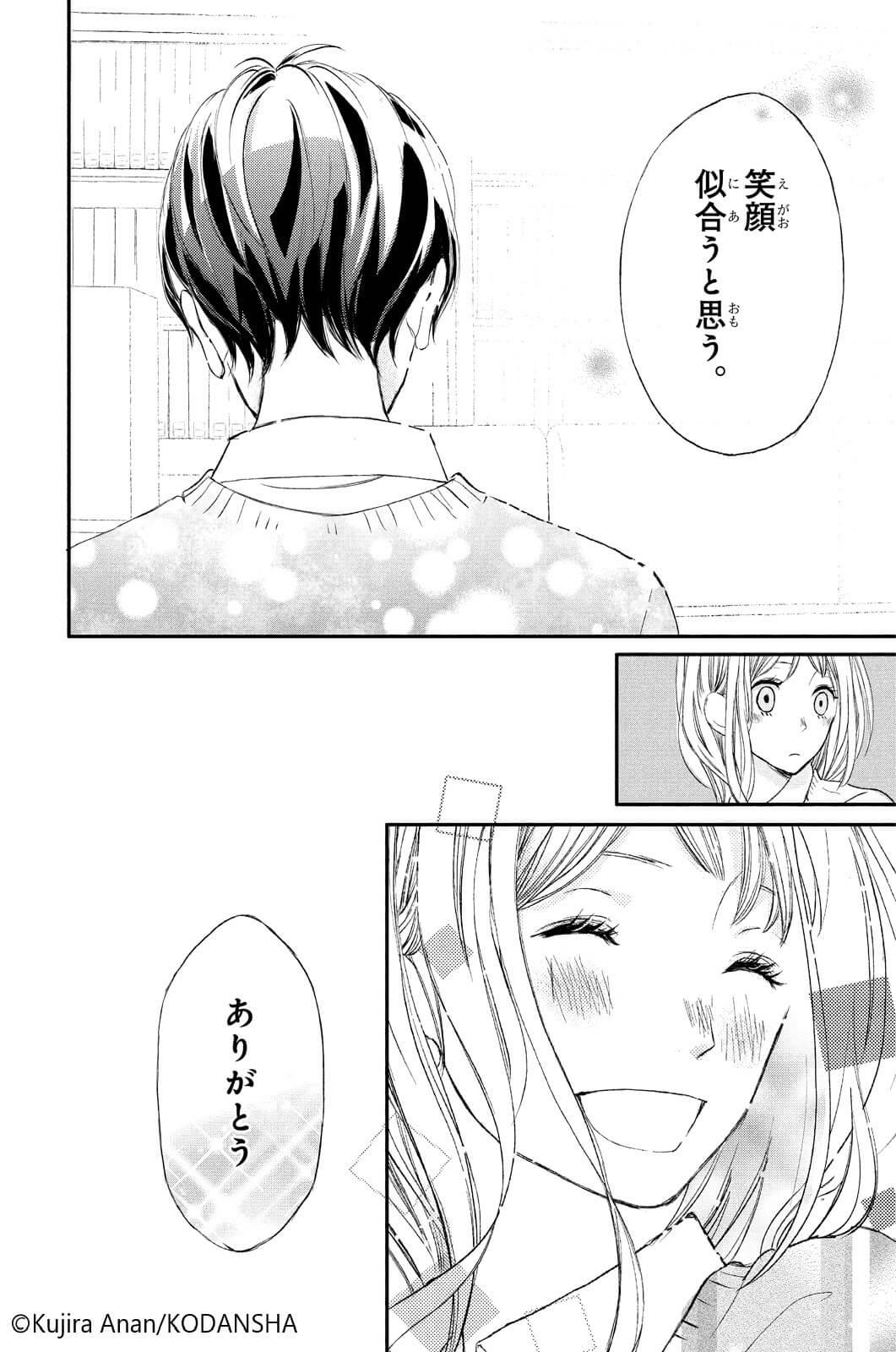 片思いごっこ3-3