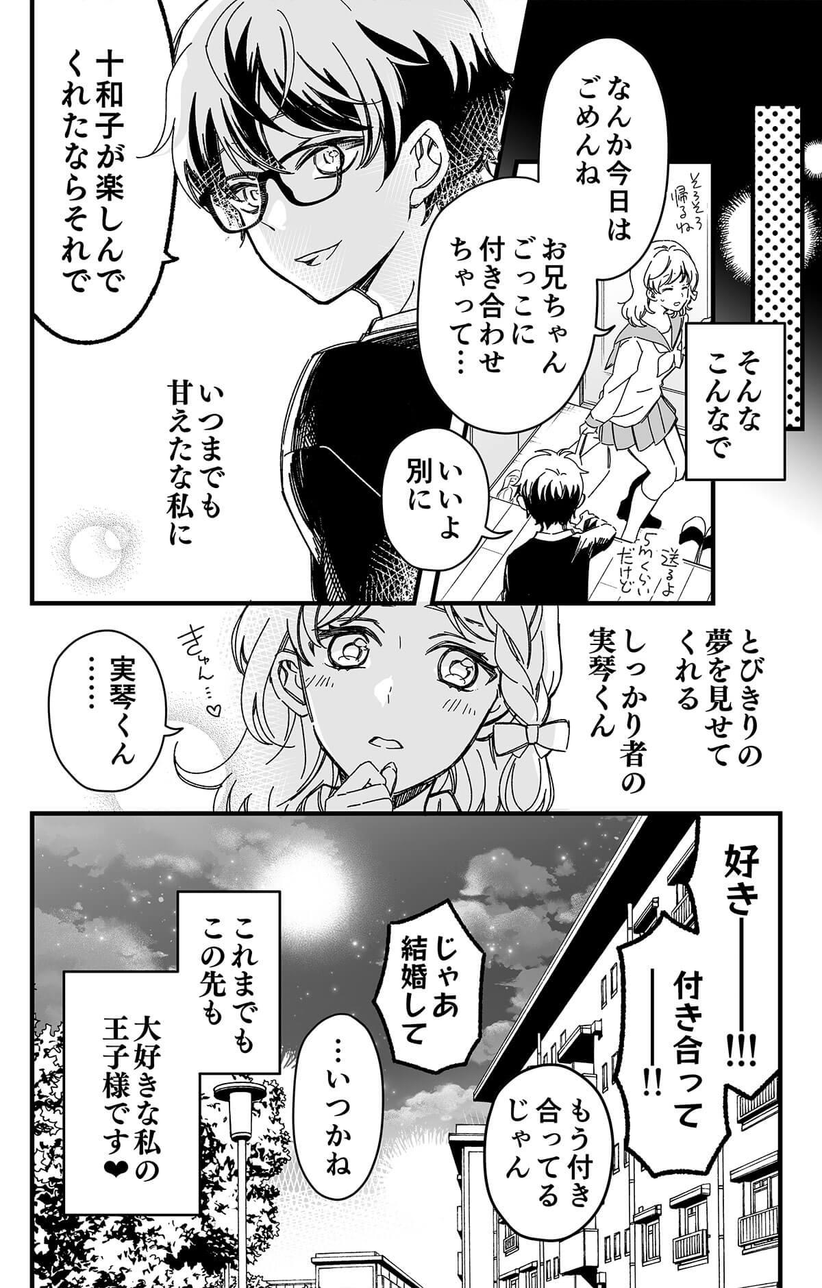 トナリのイケショタくん2-4