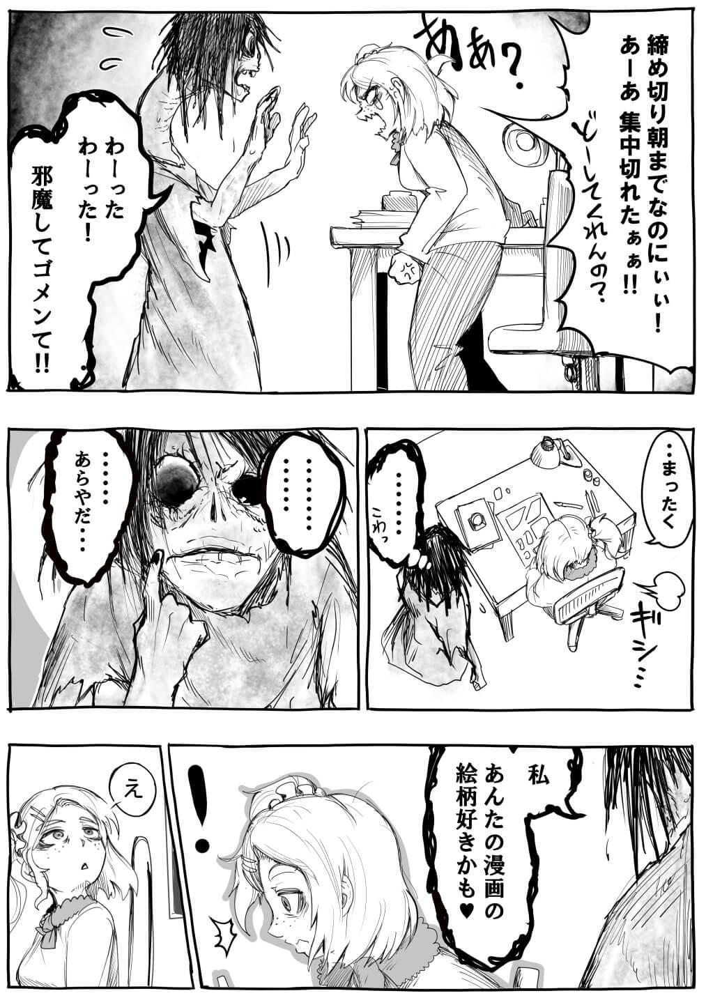 〆切り前夜の漫画家さん1-3