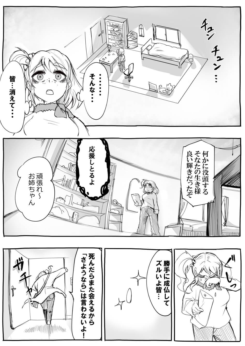〆切り前夜の漫画家さん2-3