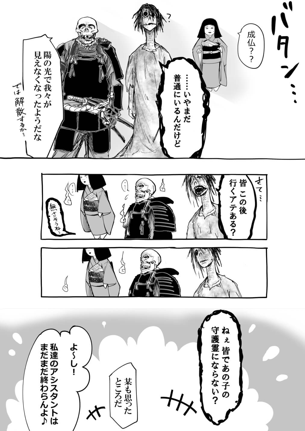 〆切り前夜の漫画家さん2-4