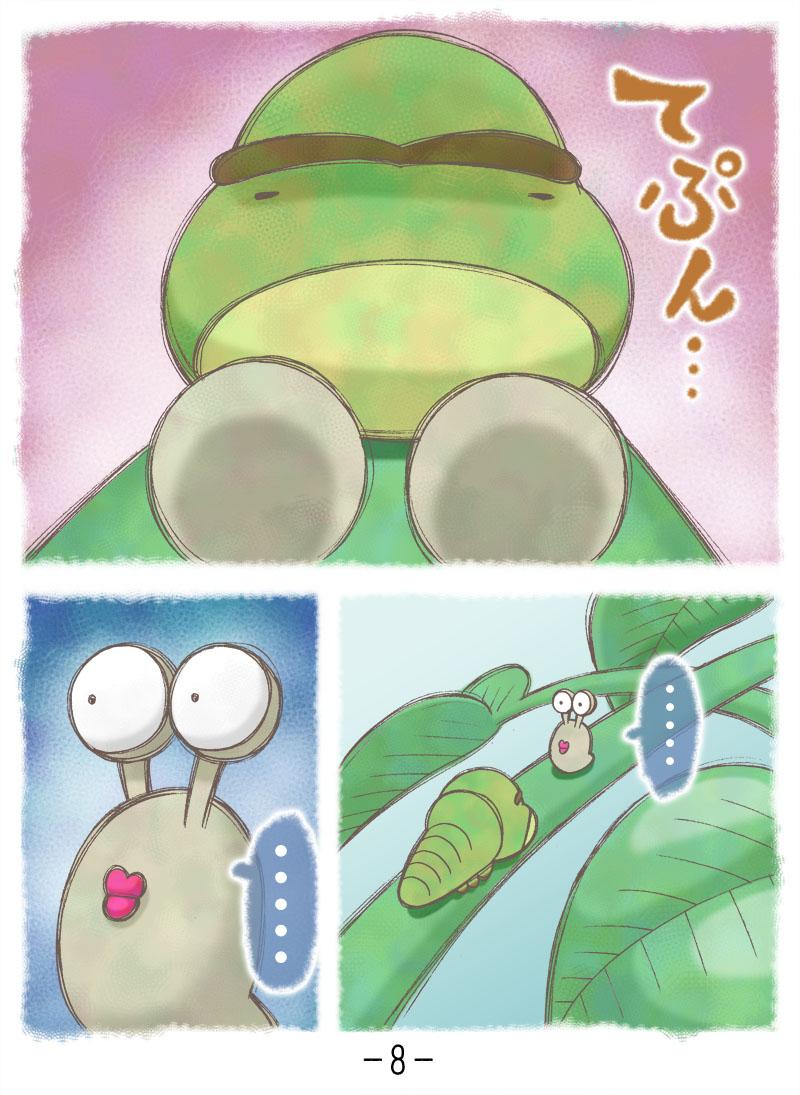 一本道 (8)
