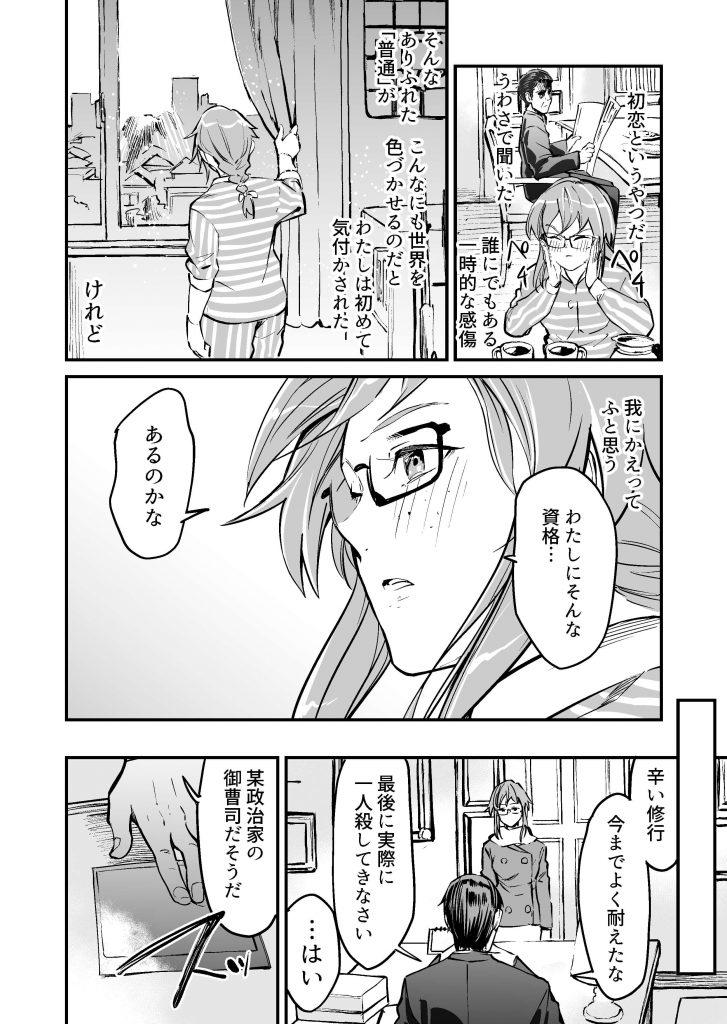 殺し屋少女の恋愛試練02