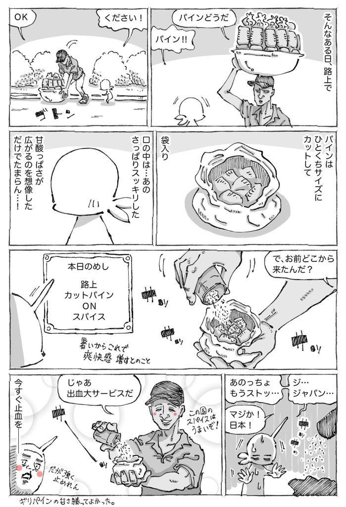 五箇野人02-2