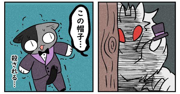 小さな紳士と山の化け物eye