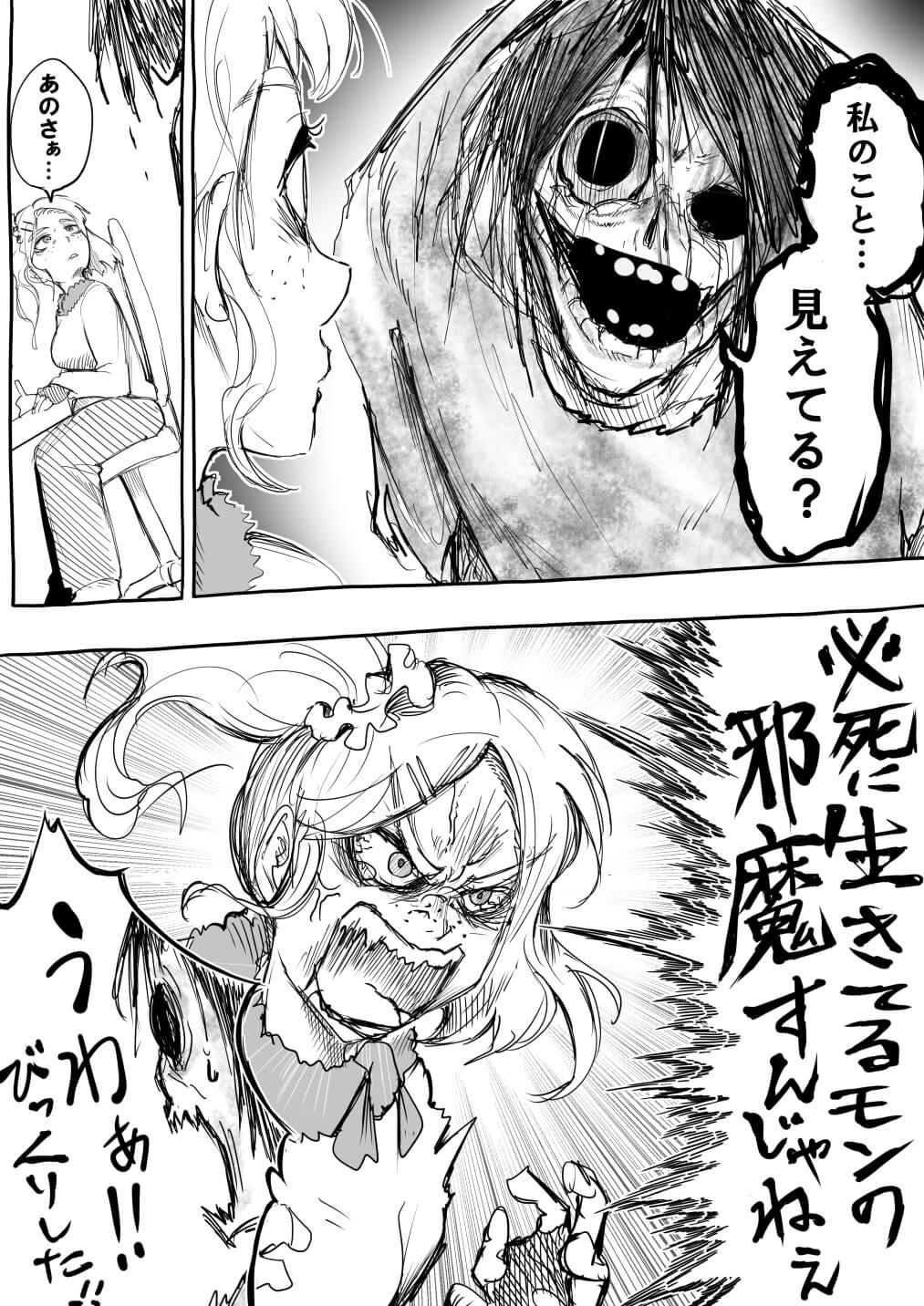 〆切り前夜の漫画家さん1-2
