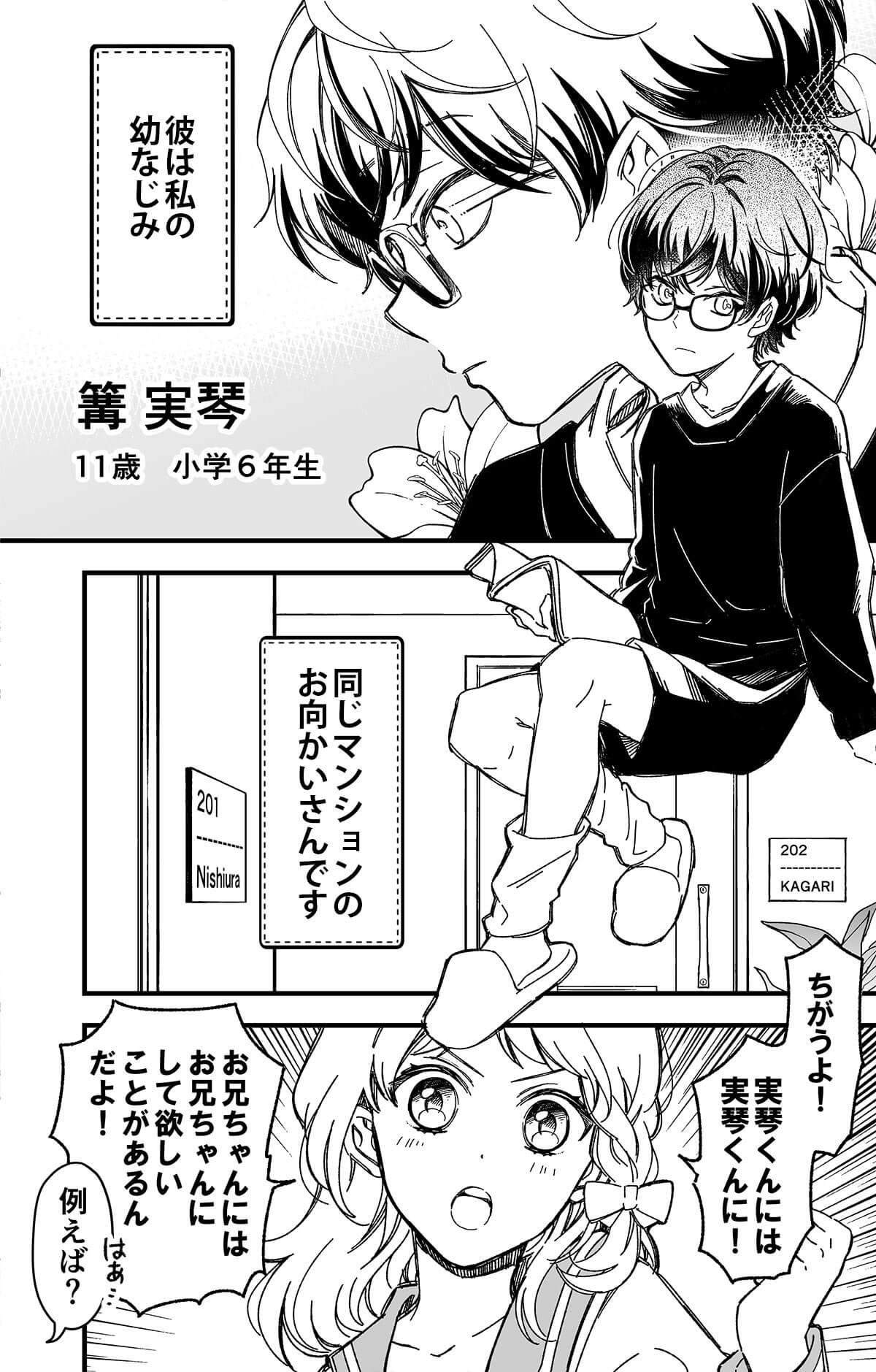 トナリのイケショタくん1-3