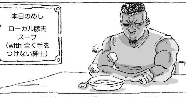 海外紳士と食事するとなぜか「警戒アンテナ」が仕事を放棄する件