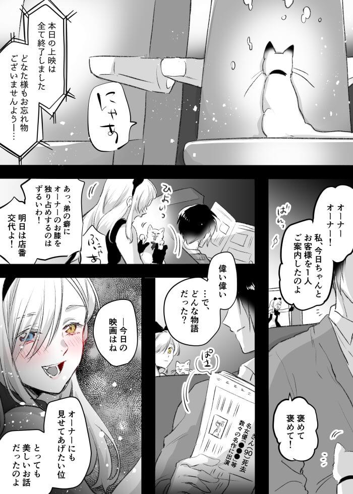 映画と出会う話04