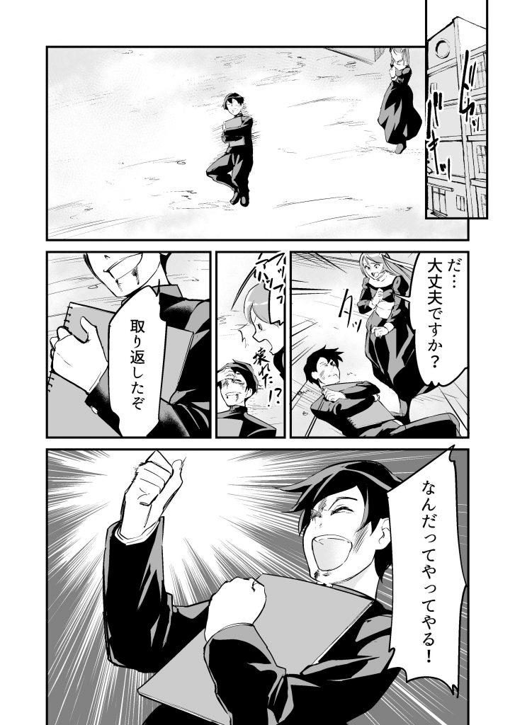 世話焼きな死神5-3