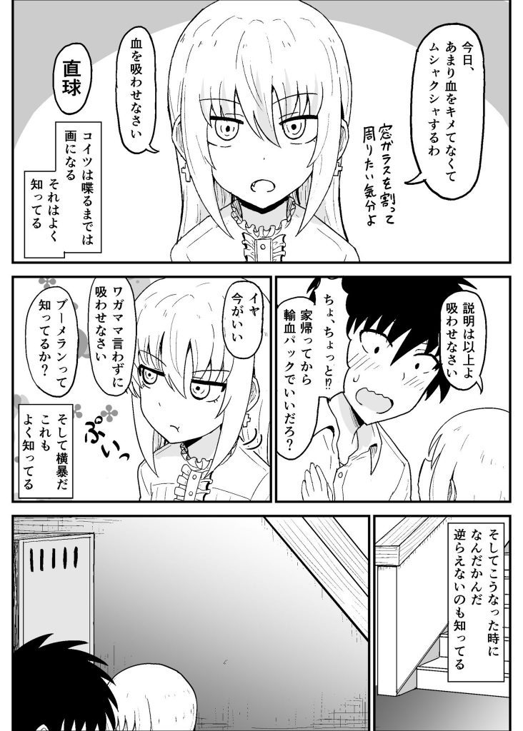 幼なじみの吸血鬼2