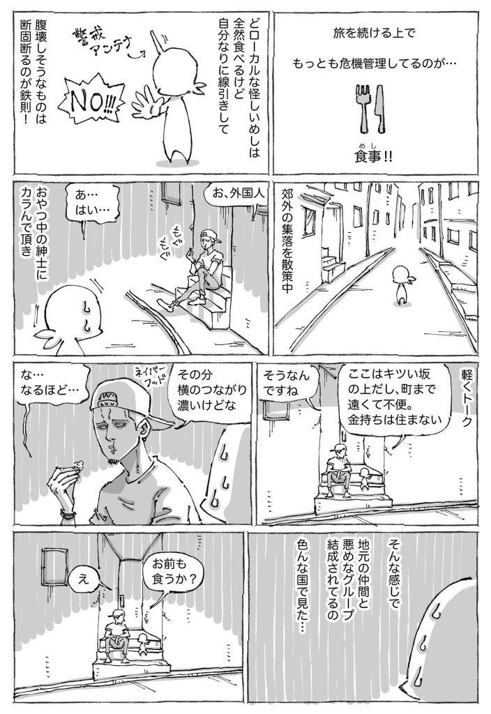 五箇野人03-1