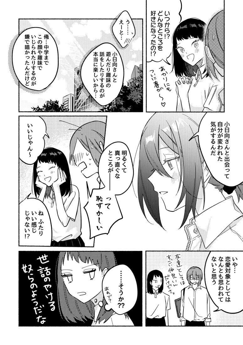 鳥井まあ4-2