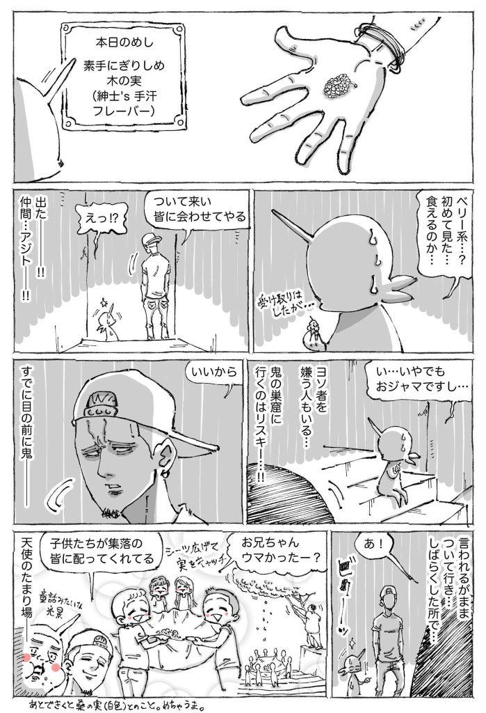 五箇野人03-2