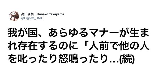 「謎マナー大国ニッポン」への核心を突いた一言 7選