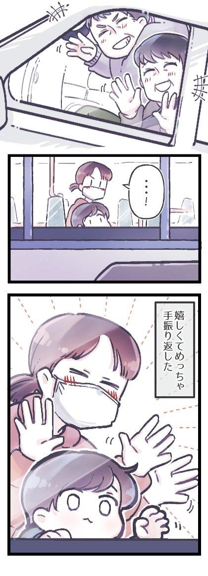 バス乗車中の嬉しかった話2