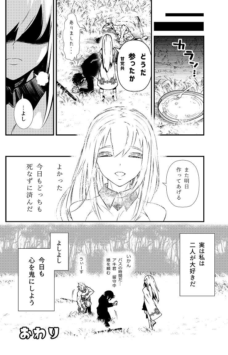 鬼にオニヨメ3-2