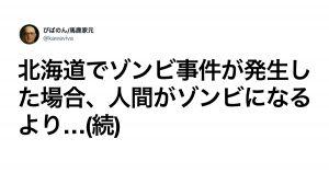 道民しか共感できない「北海道の暮らし」がリアル異世界だった 8選