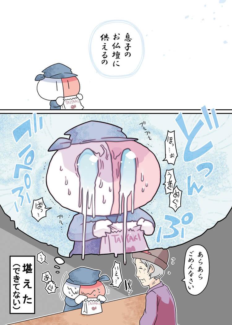 お客様の話02