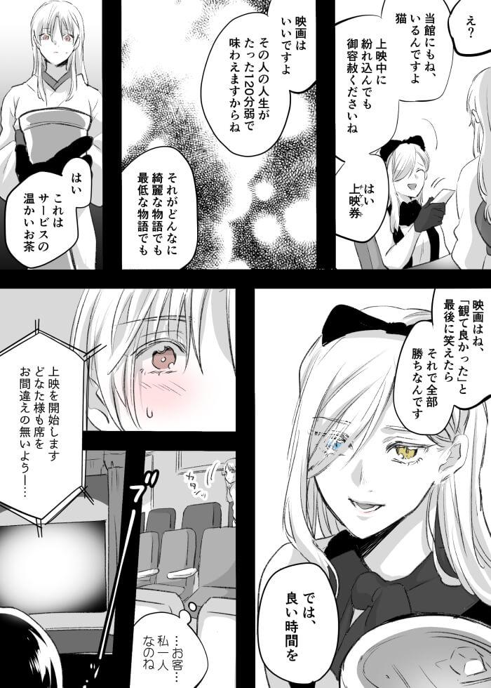 映画と出会う話02