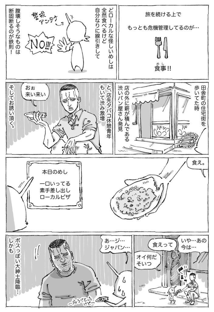 五箇野人04-1