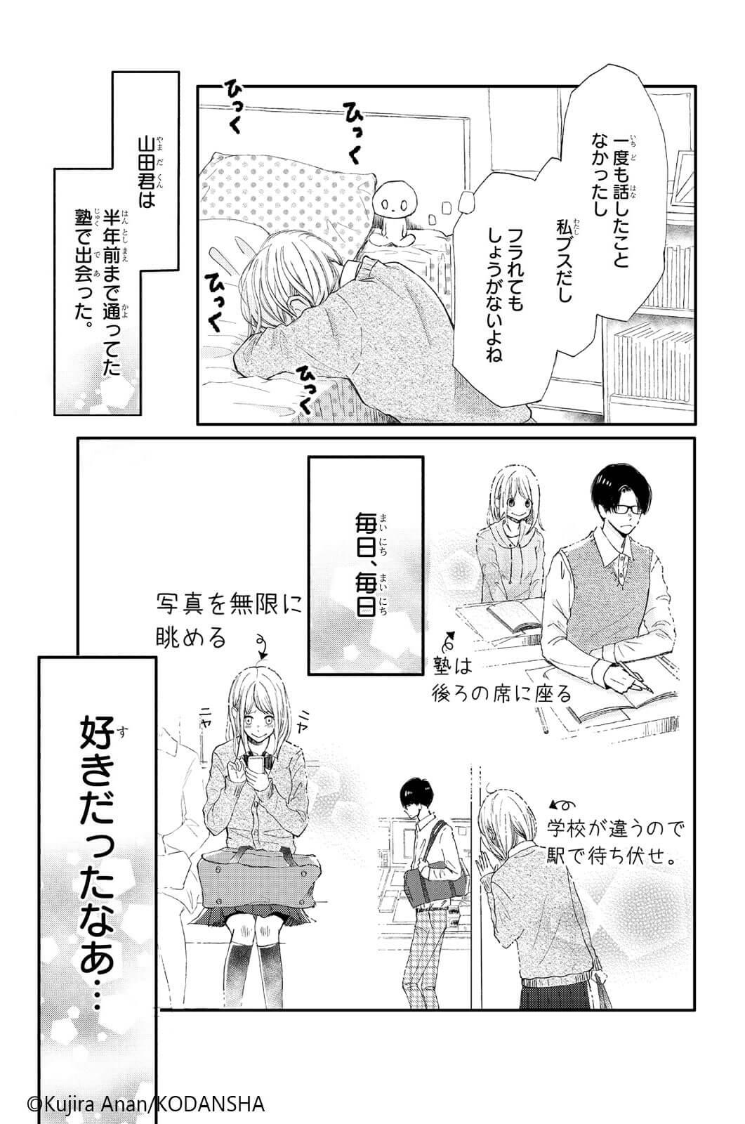 片思いごっこ1-2