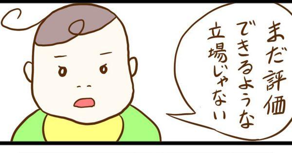 「イヤイヤ期」ならぬ「いえいえ期」の赤ちゃんの一言が斬新過ぎるwww