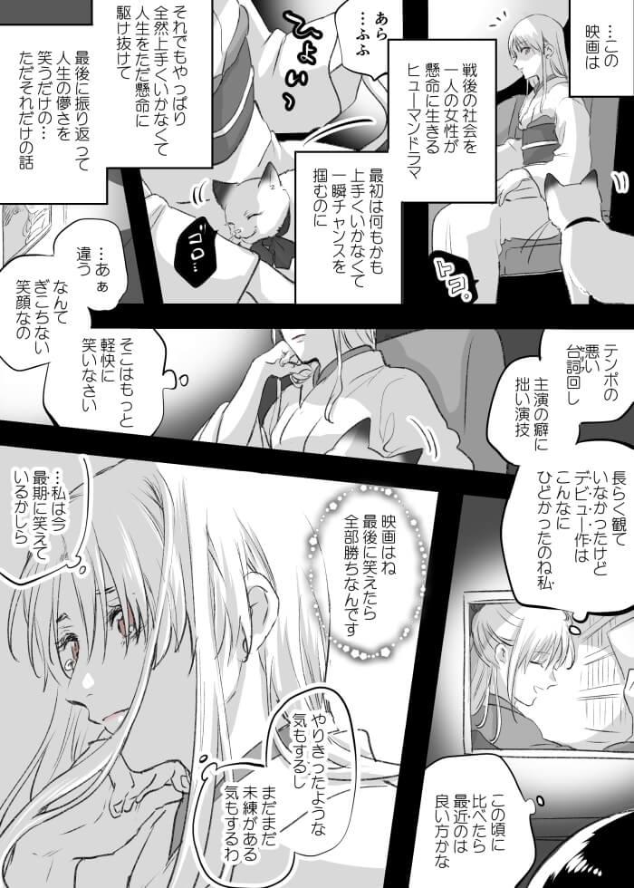 映画と出会う話03