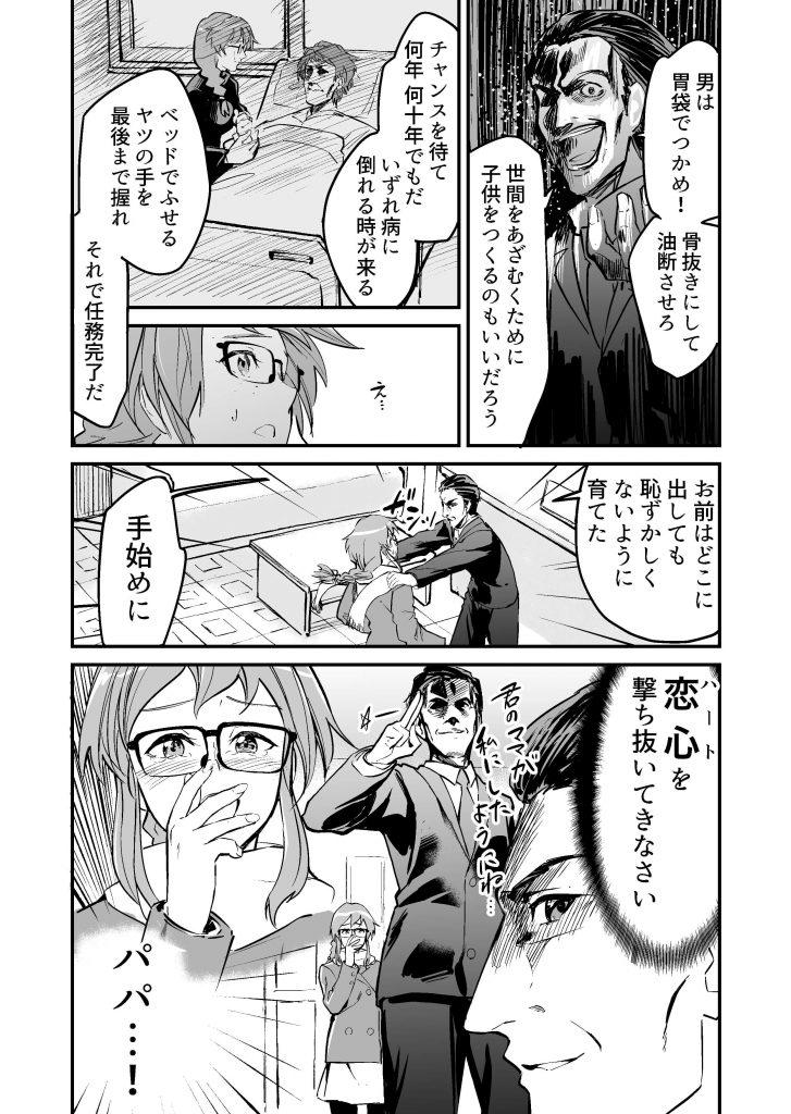 殺し屋少女の恋愛試練04