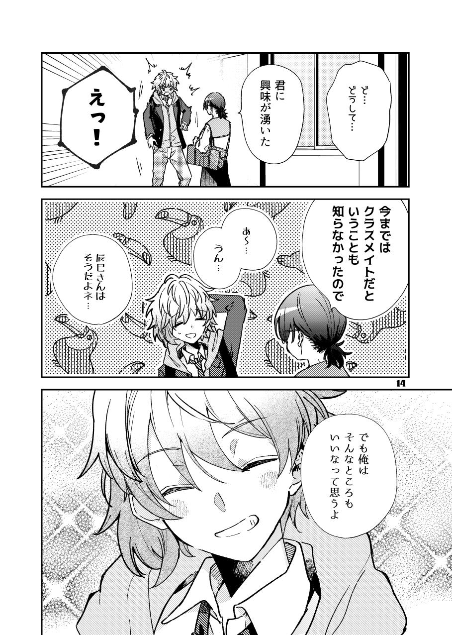 告白3-4