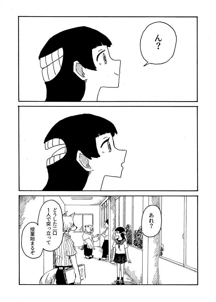 妖怪だらけの学校3-2