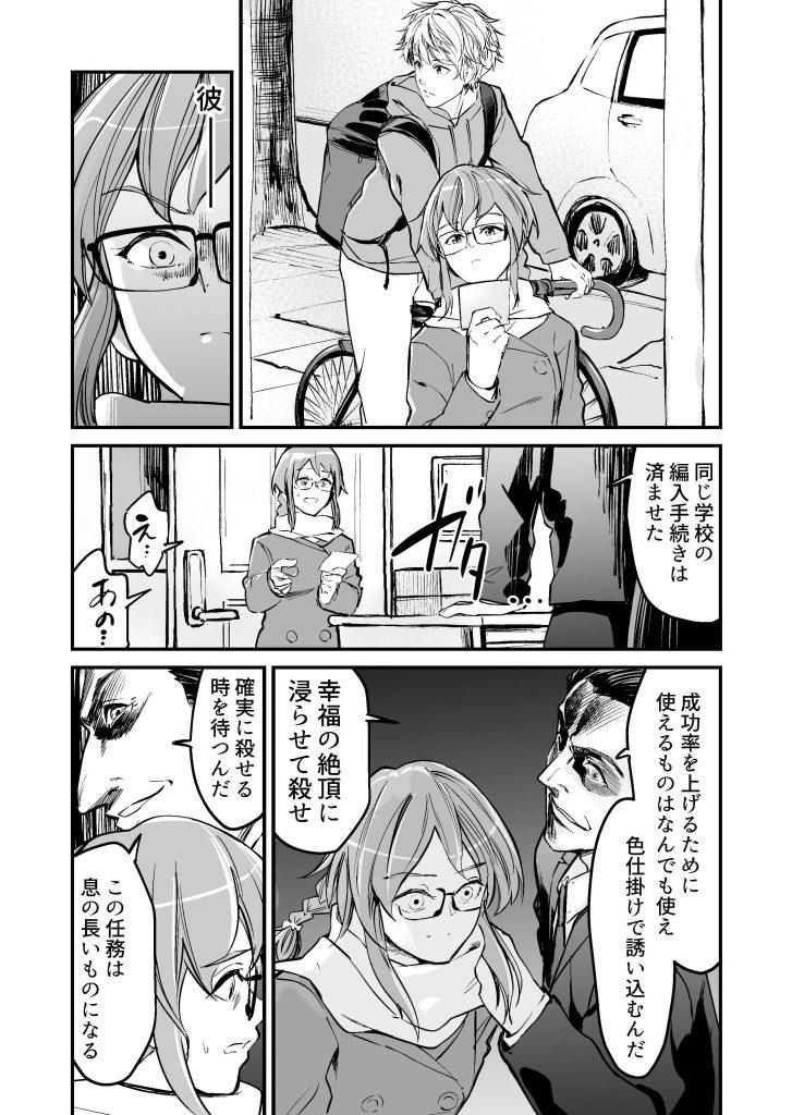 殺し屋少女の恋愛試練03