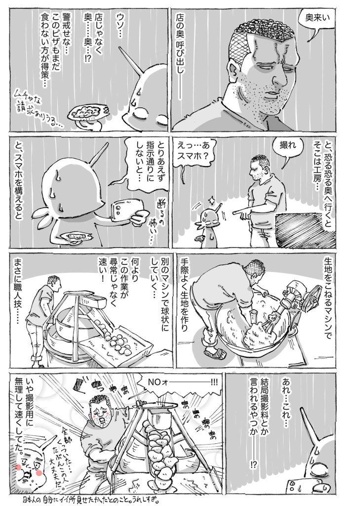 五箇野人04-2