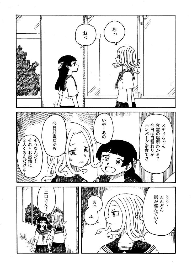 妖怪だらけの学校3-1