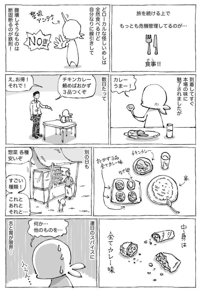 五箇野人02-1