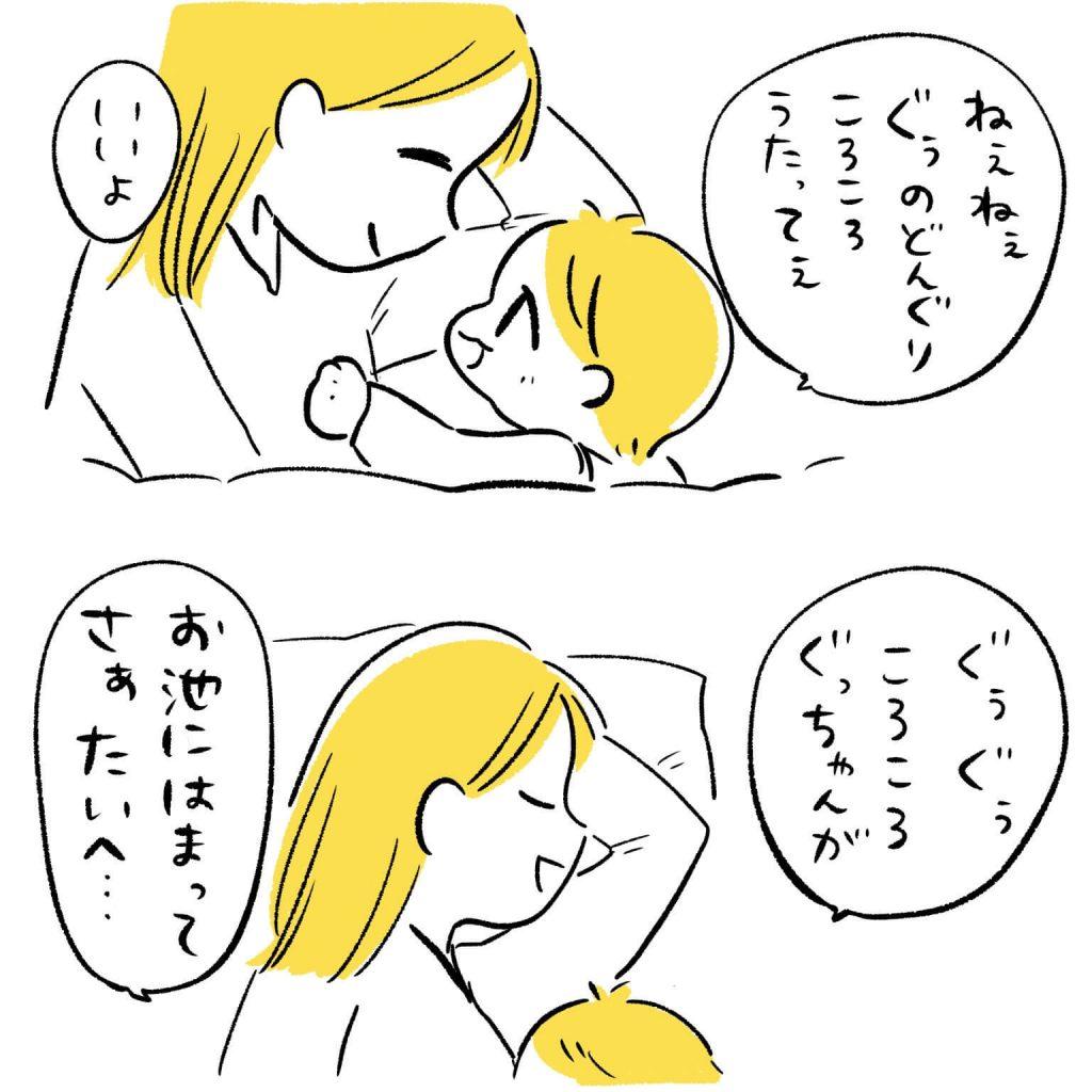 ぐっちゃん1-2