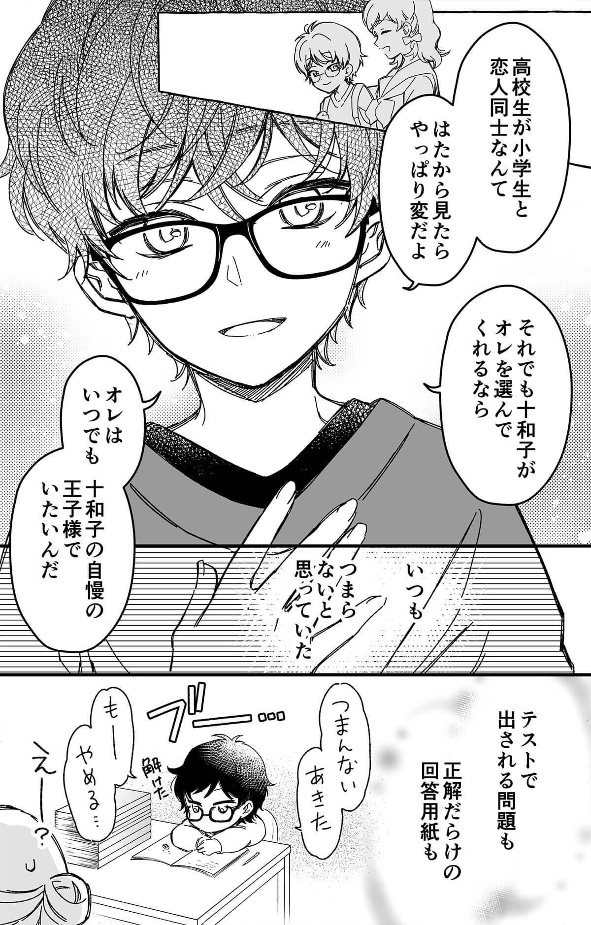 トナリのイケショタくん3-3