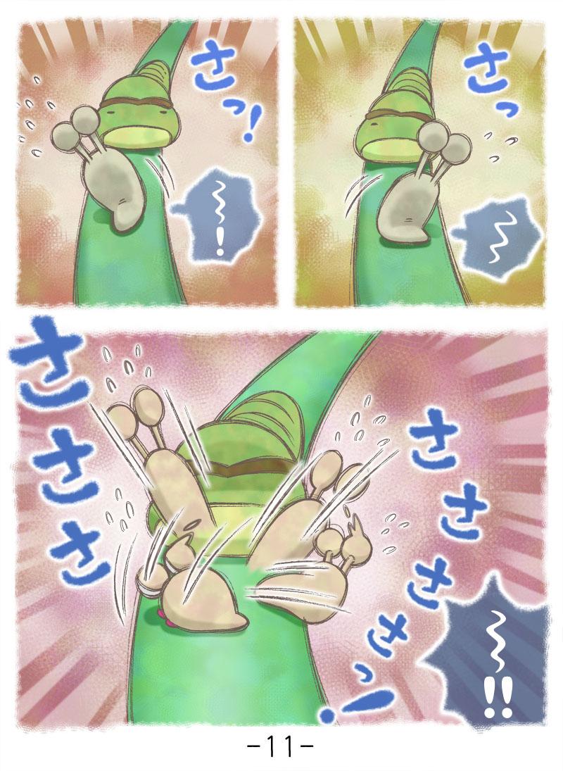 一本道 (11)