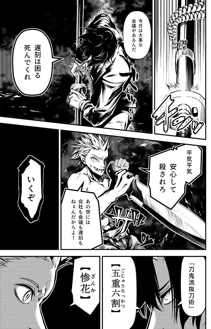 鬼にオニヨメ2-3
