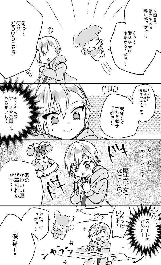 学園の王子03