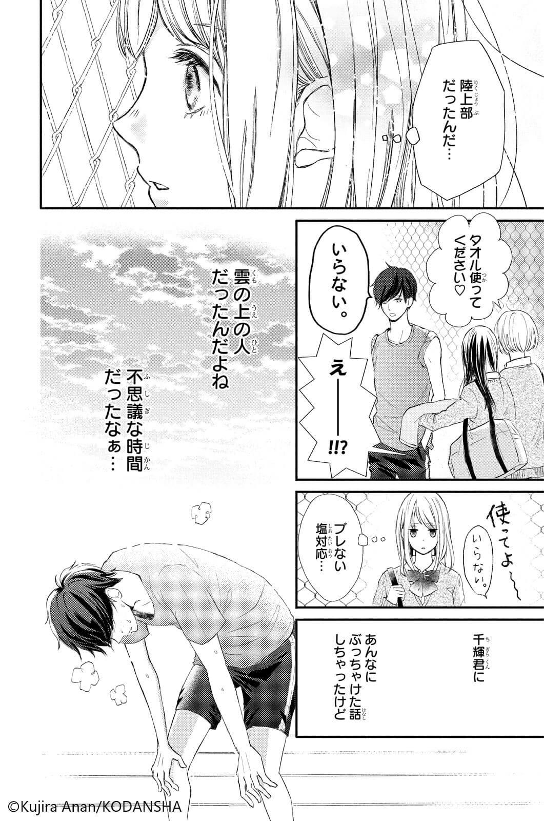 片思いごっこ4-1
